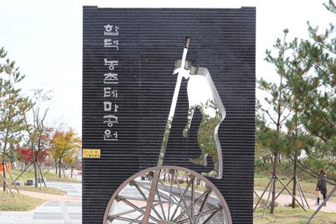 합덕농촌테마공원