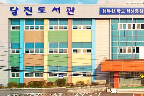 충청남도당진교육지원청 당진도서관